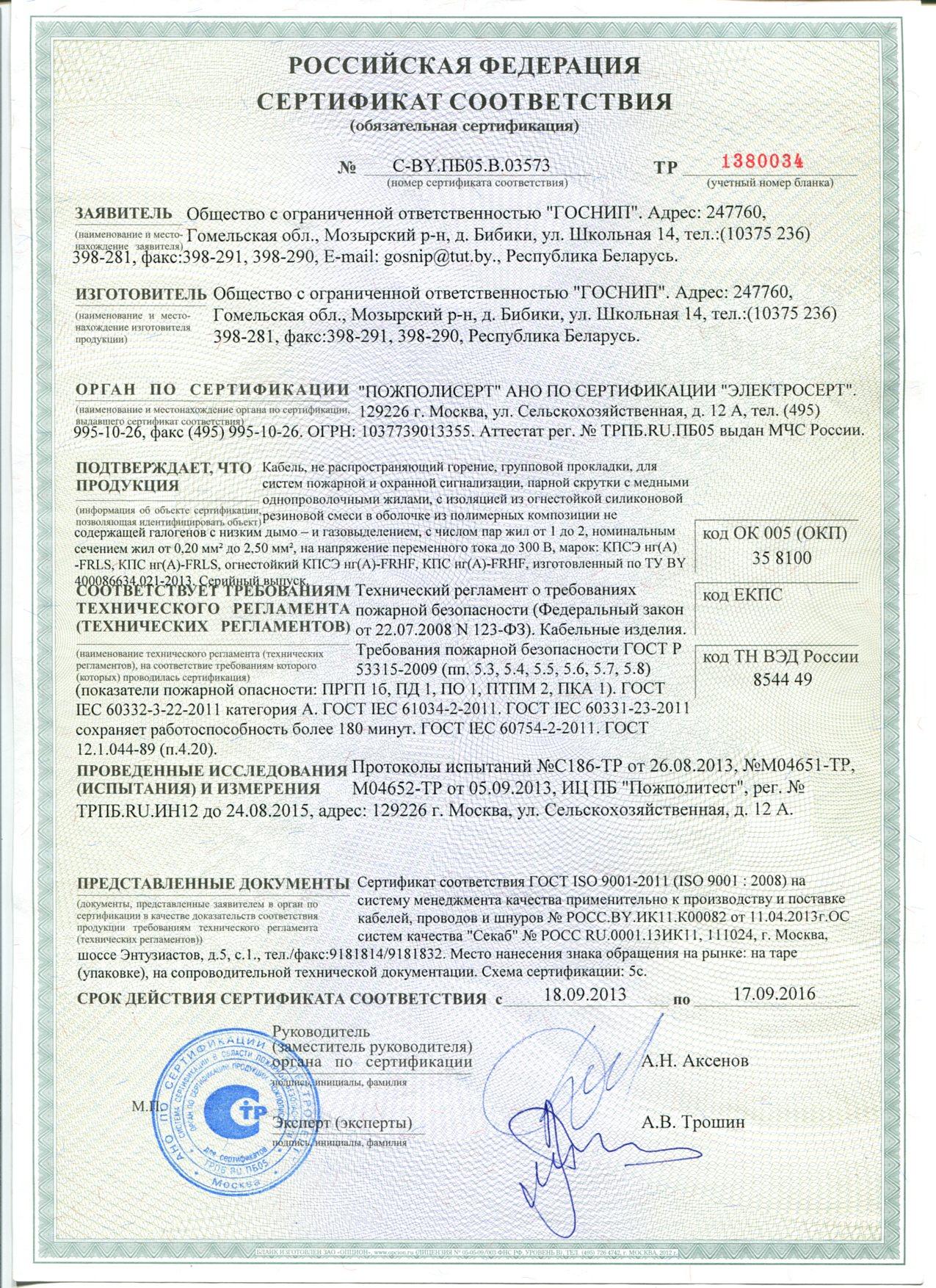 Сертификаты - АО Марпосадкабель -- производство