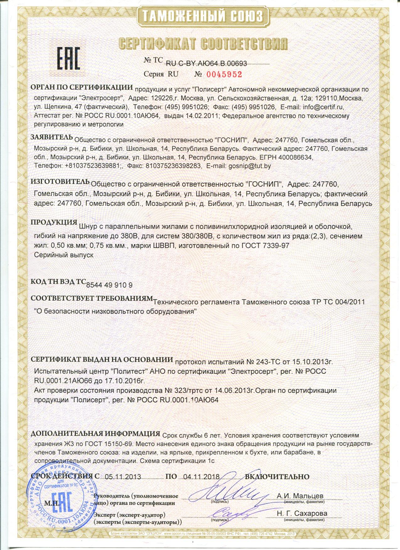 Сертификация по 5е сертификация оценочных услуг